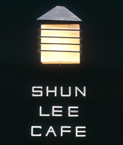Shun Lee West Cafe